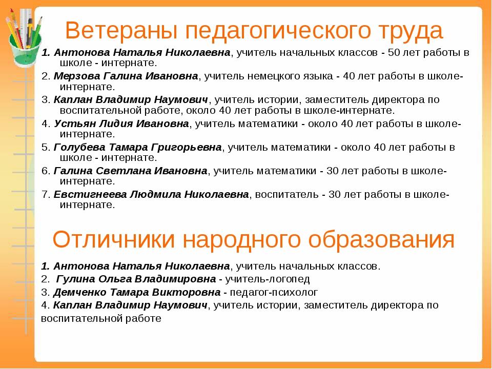 Ветераны педагогического труда 1. Антонова Наталья Николаевна, учитель началь...