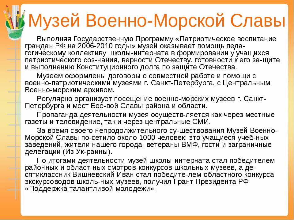 Музей Военно-Морской Славы Выполняя Государственную Программу «Патриотическое...