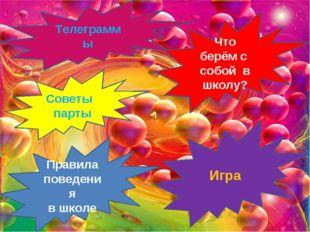 Телеграммы Советы парты Правила поведения в школе Что берём с собой в школу?