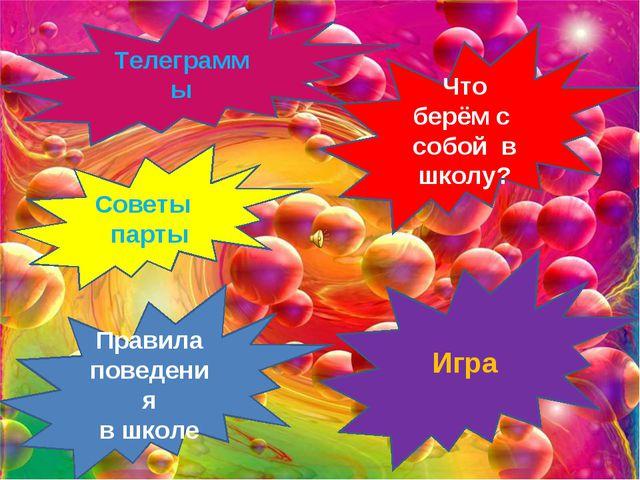 Телеграммы Советы парты Правила поведения в школе Что берём с собой в школу?...