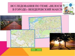ИССЛЕДОВАНИЯ ПО ТЕМЕ «ВЕЛОСИПЕД В ГОРОДЕ» ВЕНДЕРЕВСКИЙ МАКСИМ ЛГПУ ЛГПУ