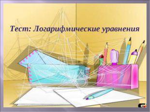 Тест: Логарифмические уравнения