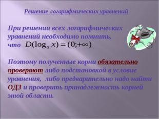 Решение логарифмических уравнений При решении всех логарифмических уравнений