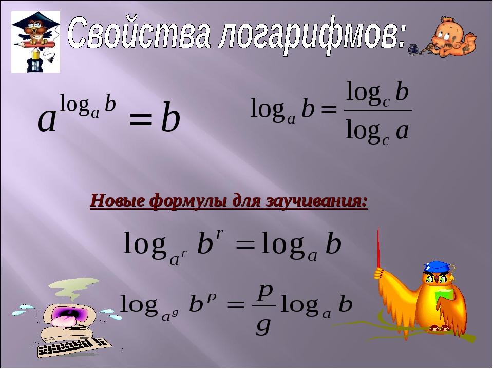 Новые формулы для заучивания: