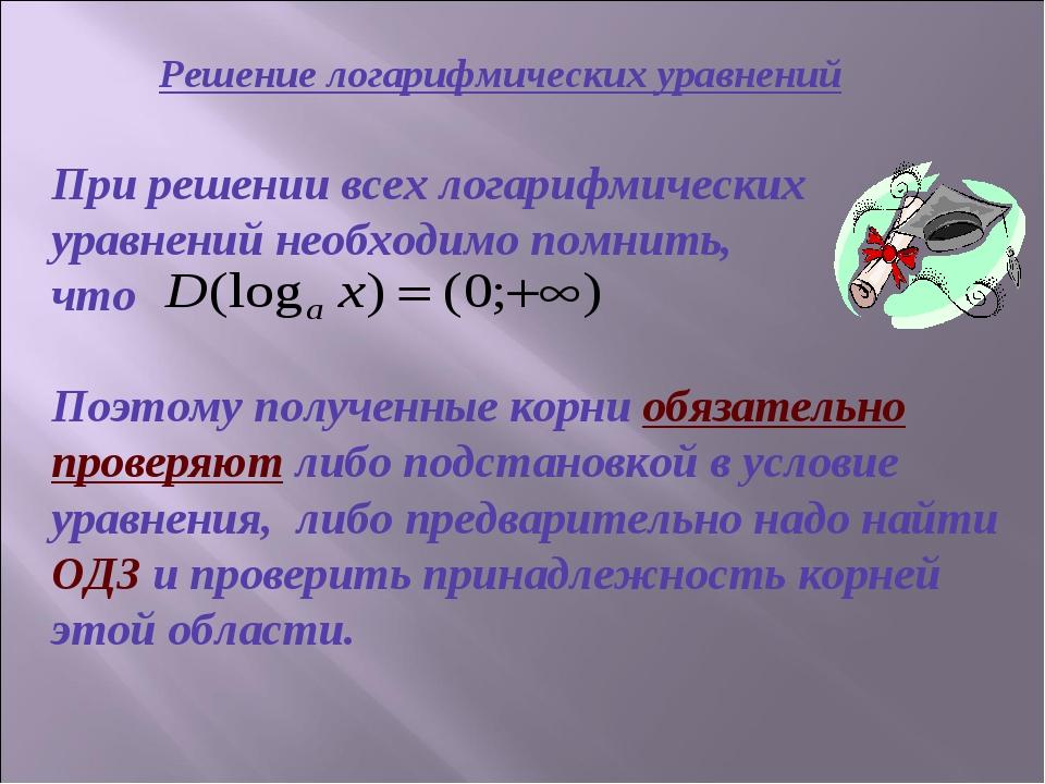 Решение логарифмических уравнений При решении всех логарифмических уравнений...