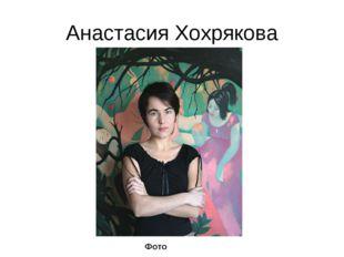 Анастасия Хохрякова Фото