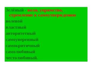 Зелёный - воля, упрямство, стремление к самоутверждению волевой властный авто
