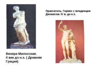 Венера Милосская. II век до н.э. ( Древняя Греция) Пракситель. Гермес с младе