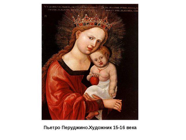 Пьетро Перуджино.Художник 15-16 века