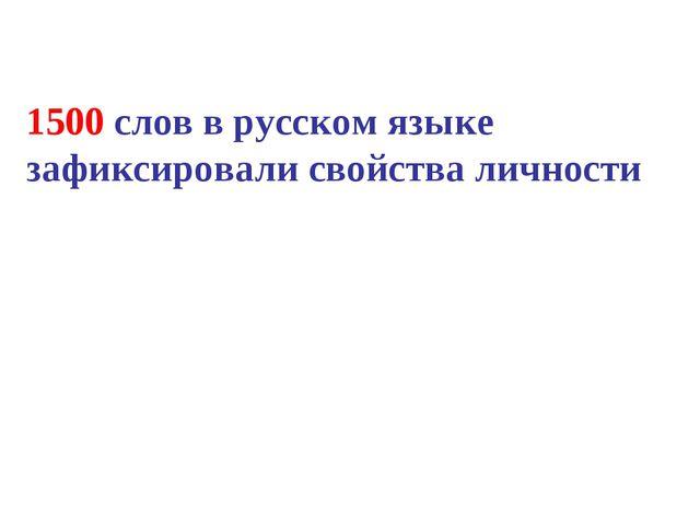 1500 слов в русском языке зафиксировали свойства личности