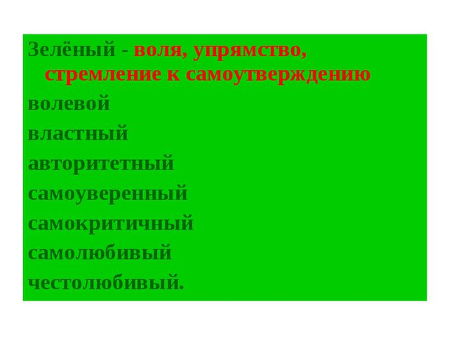 Зелёный - воля, упрямство, стремление к самоутверждению волевой властный авто...