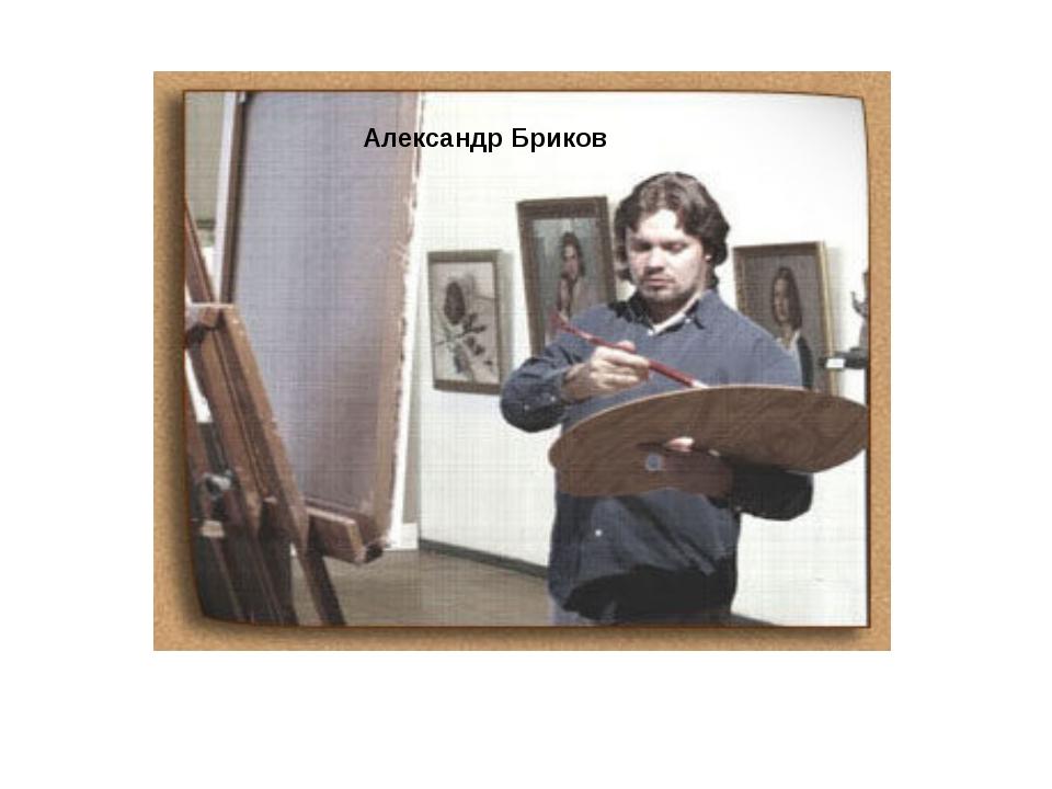 Александр Бриков