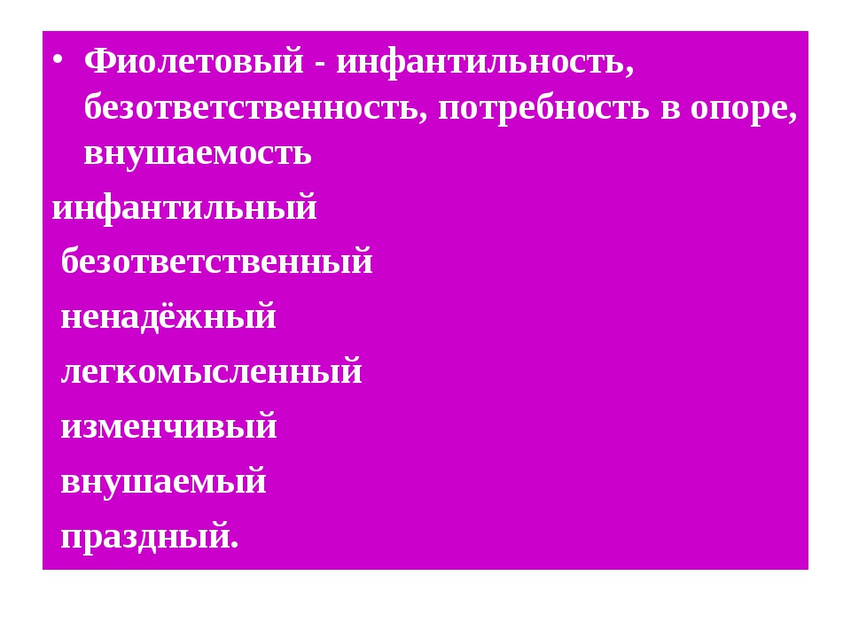 Фиолетовый - инфантильность, безответственность, потребность в опоре, внушаем...