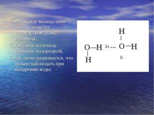 Связь между молекулами осуществляется посредством атома водорода. Такая связь