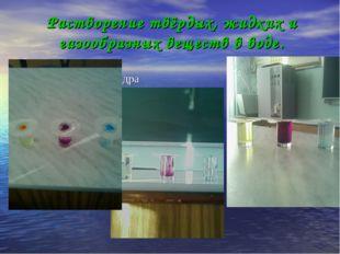 Растворение твёрдых, жидких и газообразных веществ в воде. Опыт : Наполним тр