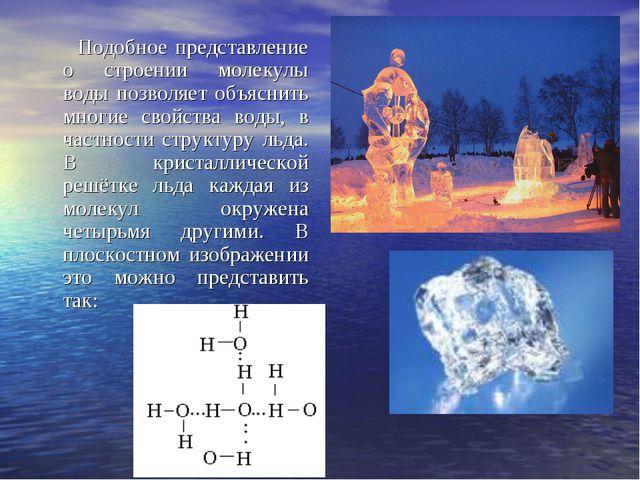 Подобное представление о строении молекулы воды позволяет объяснить многие с...