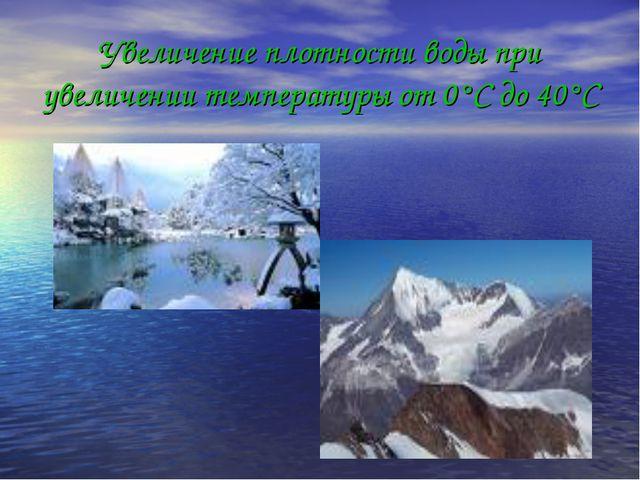 Увеличение плотности воды при увеличении температуры от 0°С до 40°С