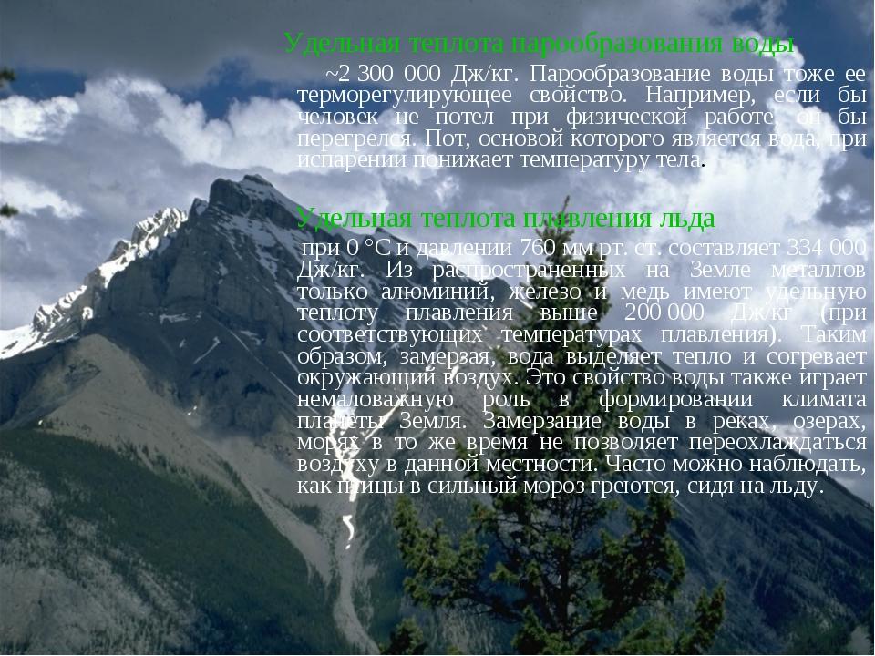 Удельная теплота парообразования воды ~2300 000 Дж/кг. Парообразование воды...