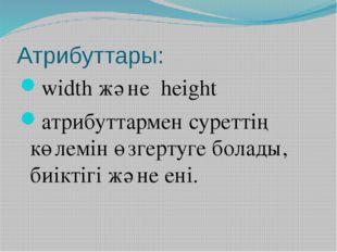 Атрибуттары: width және height атрибуттармен суреттің көлемін өзгертуге бола