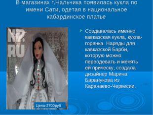 В магазинах г.Нальчика появилась кукла по имени Сати, одетая в национальное к