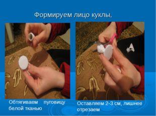 Формируем лицо куклы, Обтягиваем пуговицу белой тканью Оставляем 2-3 см, лишн