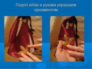 Подол юбки и рукава украшаем орнаментом
