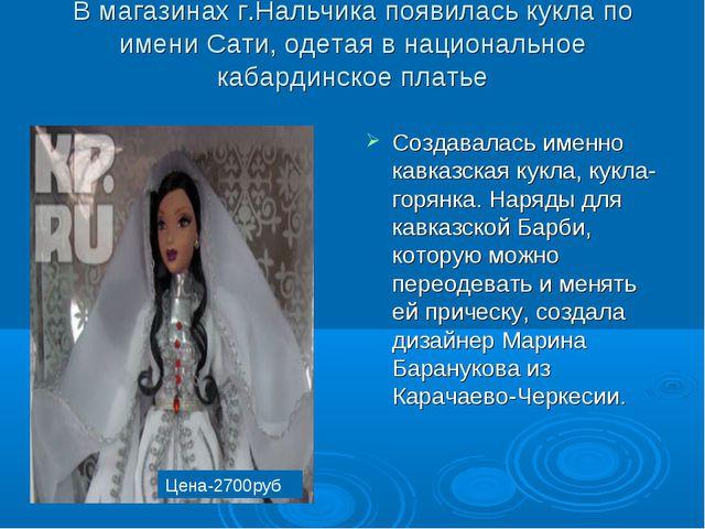 В магазинах г.Нальчика появилась кукла по имени Сати, одетая в национальное к...