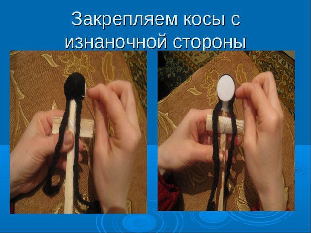 Закрепляем косы с изнаночной стороны