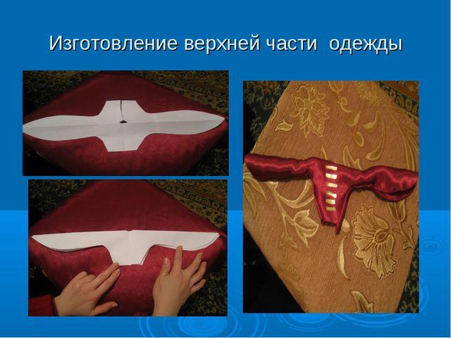 Изготовление верхней части одежды