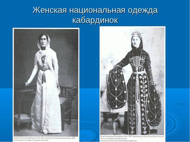 Женская национальная одежда кабардинок