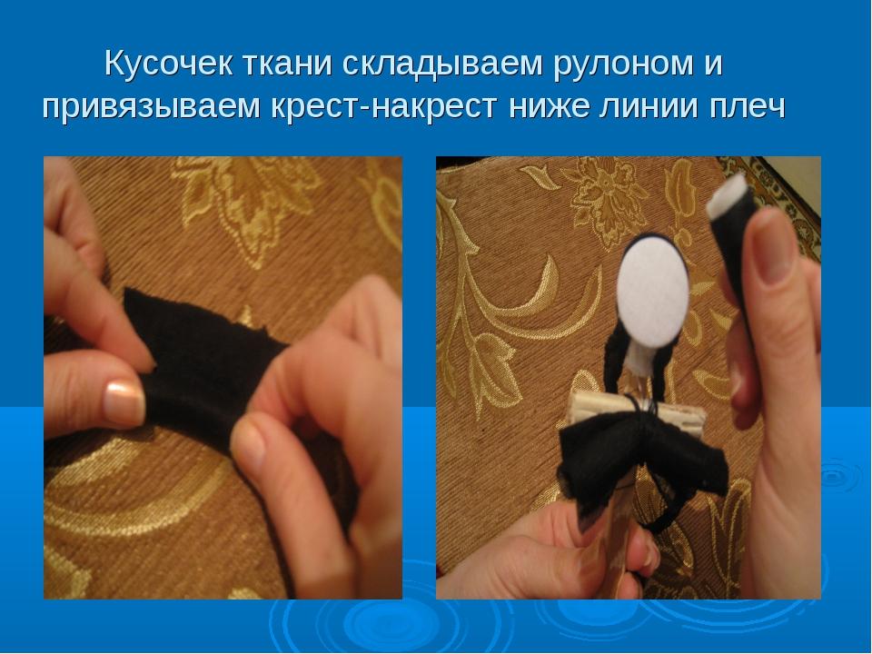Кусочек ткани складываем рулоном и привязываем крест-накрест ниже линии плеч
