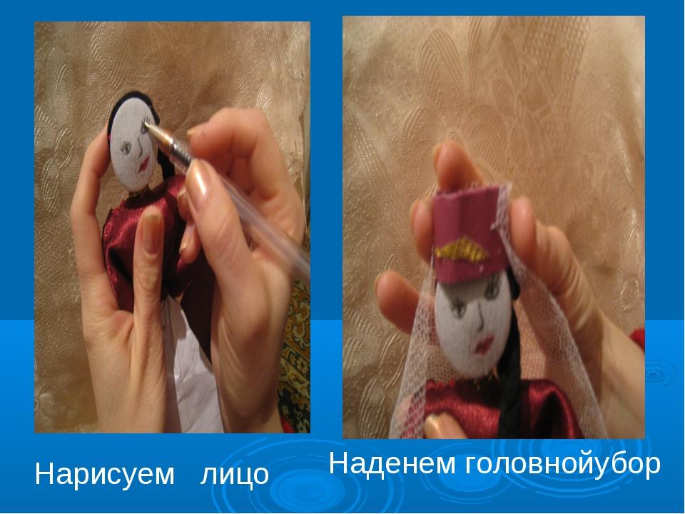 Нарисуем лицо Наденем головнойубор