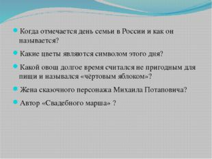 Когда отмечается день семьи в России и как он называется? Какие цветы являют