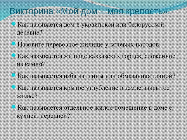 Викторина «Мой дом – моя крепость». Как называется дом в украинской или белор...