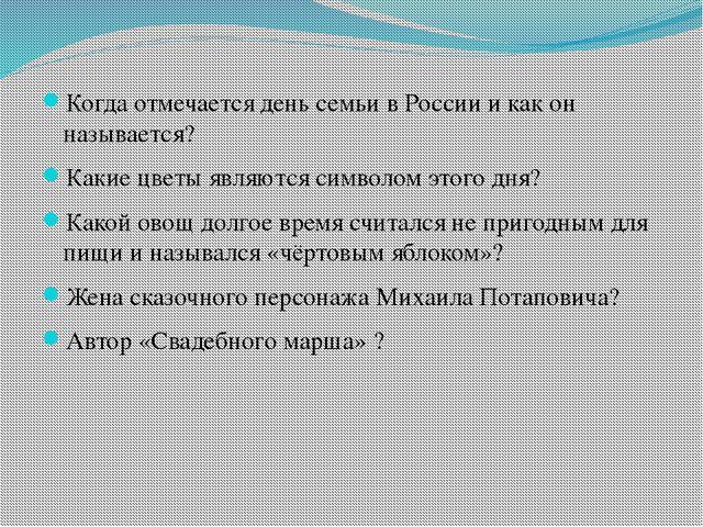Когда отмечается день семьи в России и как он называется? Какие цветы являют...