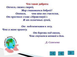 Что такое доброта Отчего, скажи скорей, Мир становится добрей? Оттого, что