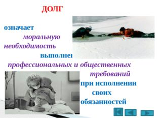 ДОЛГ означает моральную необходимость выполнения профессиональных и обществе