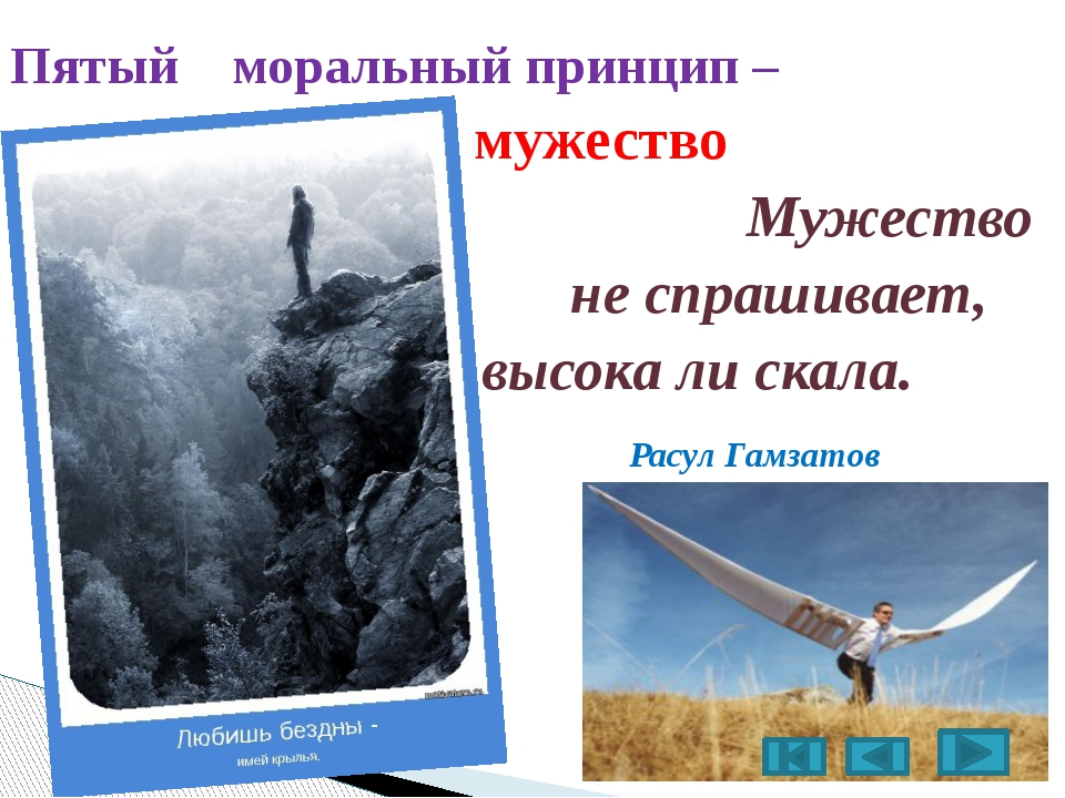 Пятый моральный принцип – мужество Мужество не спрашивает, высока ли скала. Р...