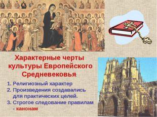 Характерные черты культуры Европейского Средневековья: Религиозный характер П