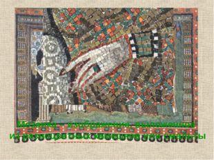 Мозаика – изображение, выложенное из разноцветных камешков или смальты