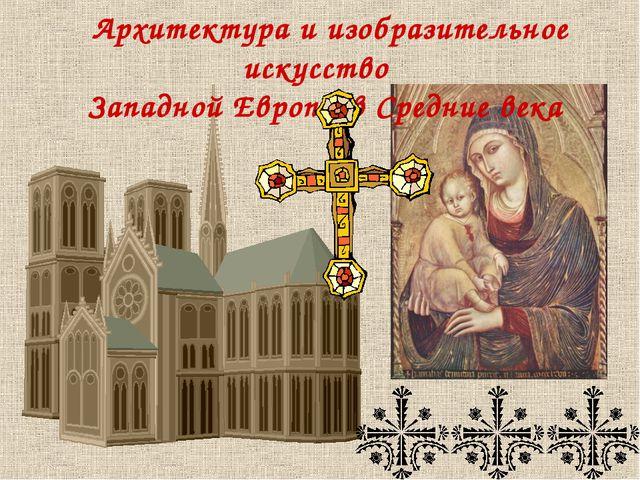 Архитектура и изобразительное искусство Западной Европы в Средние века