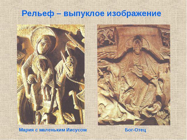 Мария с маленьким Иисусом Бог-Отец Рельеф – выпуклое изображение