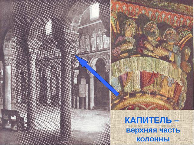 КАПИТЕЛЬ – верхняя часть колонны
