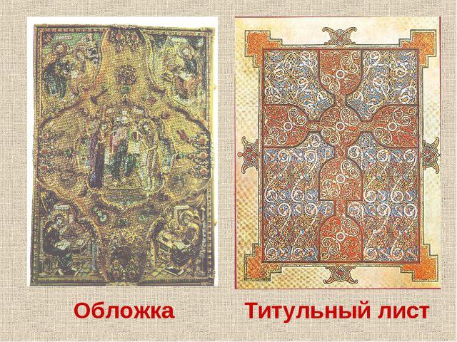 Обложка Титульный лист