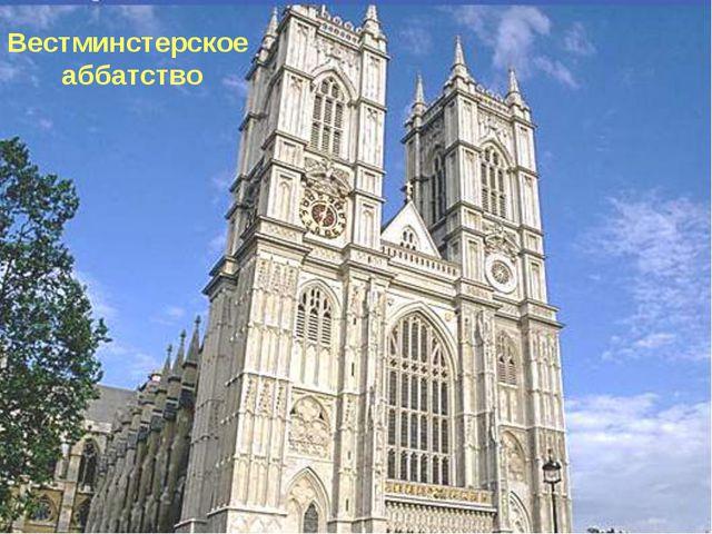 Нотр-Дам де Пари (Собор Парижской Богоматери) Вестминстерское аббатство