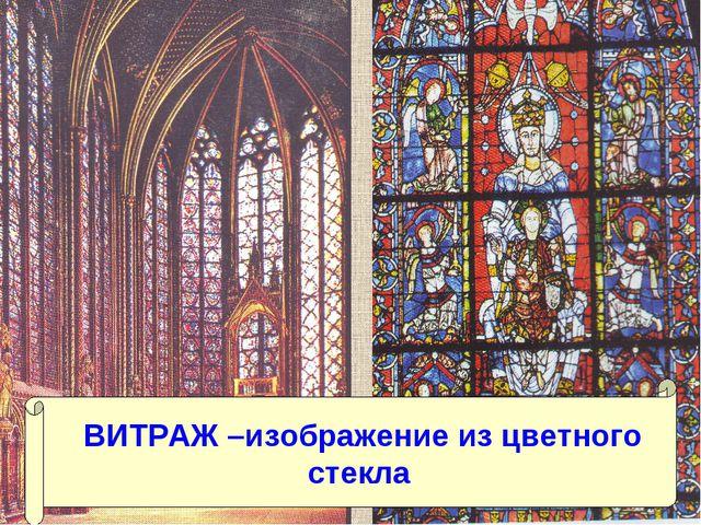 ВИТРАЖ –изображение из цветного стекла