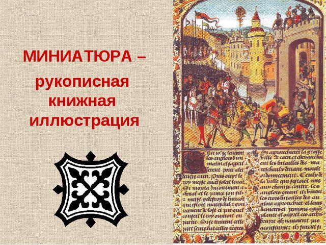 МИНИАТЮРА – рукописная книжная иллюстрация