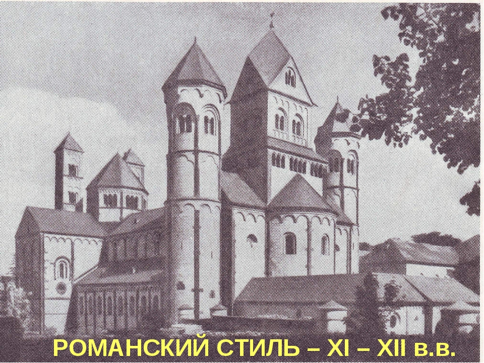 РОМАНСКИЙ СТИЛЬ – XI – XII в.в.
