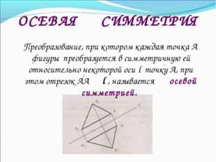 ОСЕВАЯ СИММЕТРИЯ Преобразование, при котором каждая точка А фигуры преобразуе