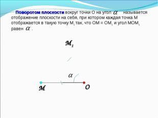 O Поворотом плоскости вокруг точки О на угол называется отображение плоскости